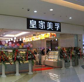 青岛新东方烹饪学校合作单位--皇家美孚