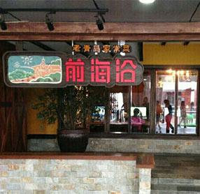 青岛新东方烹饪学校合作单位--青岛前海沿