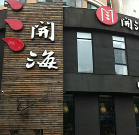 青岛新东方烹饪学校合作单位-开海美食