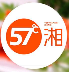青岛新东方烹饪学校合作单位--57°C湘