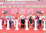 """2016中国第二届""""开瑞杯""""新东方美食狂欢"""