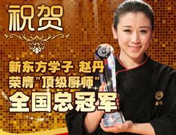 学校关于学生业方面是怎么安排的?——青岛新东方烹饪学校?