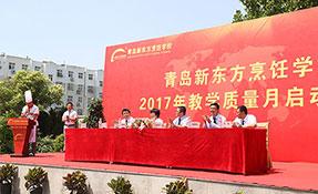 青岛新东方2017年教学质量月正式启动