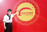 我是新生杨新彦,我为青岛新东方代言