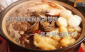 我有一个梦想——去新东方做一个美食家?