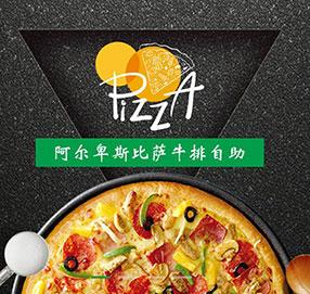 青岛新东方烹饪学校合作单位——阿尔卑?
