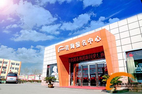 青岛新东方咨询报名中心