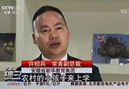 【两会特别报道】央视多次走进新华教育集团探索职业教育?