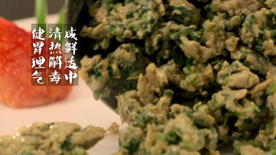 菜肴特点:健胃理气,清热解毒