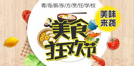 青岛新东方首届特色美食狂欢节明日开幕啦