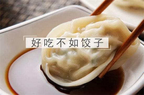 冬至饺子,这7种馅最值得打call!2.jpg