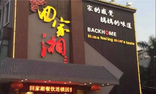 回家湘餐飲連鎖有限公司招聘信息:中餐廚師