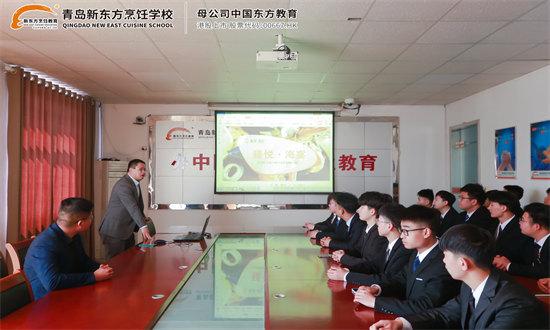 企业宣讲:臻悦海宴走进青岛新东方烹饪学校做