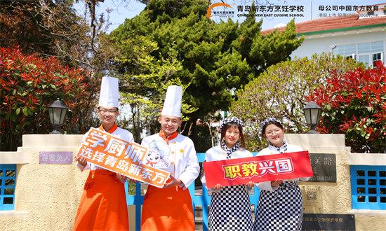 【短期训练班】业余厨师培训班哪里好?青岛新