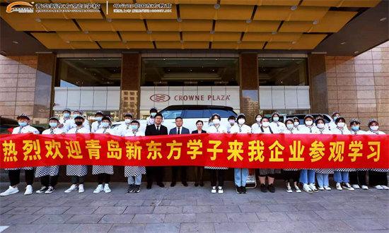【企业参观】青岛颐中皇冠假日酒店:校企合
